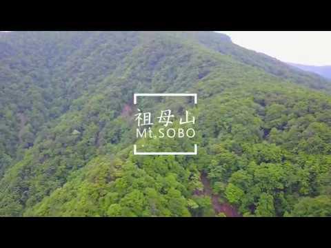 祖母山~空撮絶景~