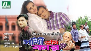 Most Popular Bangla Movie Sathi Tumi Kar by Purnima & Riaz
