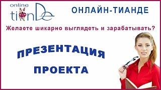 """Презентация бизнес-проекта """"Онлайн-Тианде"""""""