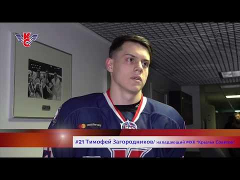 Тимофей Загородников о матче с Красной Армией