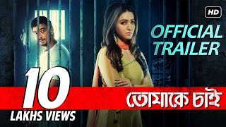 Tomake Chai | তোমাকে চাই | Official Trailer | Bonny | Koushani | Rajib Kumar | SVF | 1st Feb.2017