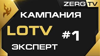 Кампания Legacy of the Void c ZERGTV #1 - EXPERT