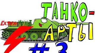 Extra Мульт! Танко-арты #3! Рисуем СУ-85