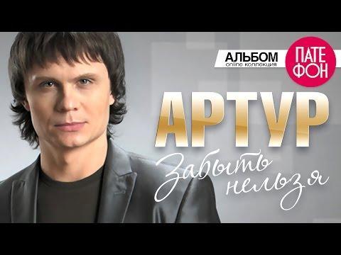 Артур - Забыть нельзя (Full album) 2011