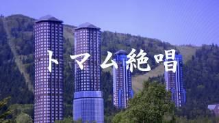 トマム絶唱/松尾雄史cover芳地明徳