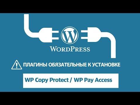 Как организовать платный доступ к контенту на WordPress. Подписка на сайт WordPress