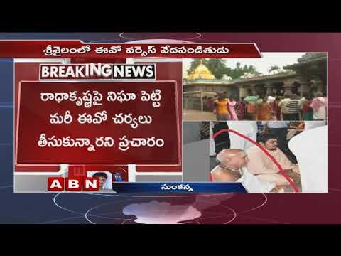 Srisailam Bramaramba Temple Main Priest Ganta Radha Krishna Suspended By EO | ABN Telugu