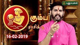 கும்ப ராசி நேயர்களே! இன்றுஉங்களுக்கு…  Capricorn   Rasi Palan   16/02/2019