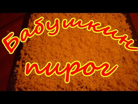 ОоЧень Вкусный Бабушкин Пирог! Рецепты Вкусной Выпечки.