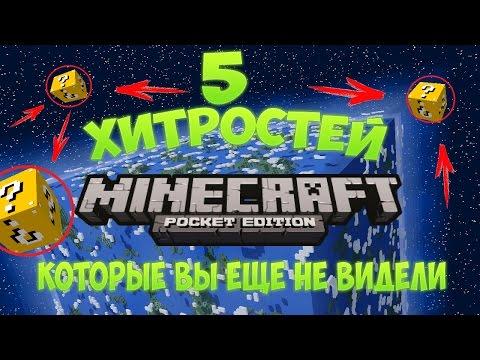 5 Хитростей которые вы еще не видели  в Minecraft PE 0.15.0 : 0.14.1 : 0.14.0