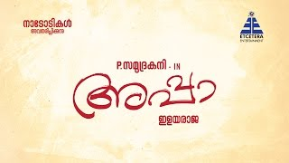 APPA Malayalam Official Trailer