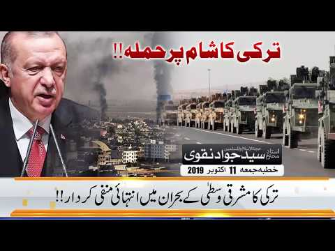 Turkey Ka Syria Par Hamla, Turkey ka Middle East mai Manfi Kirdar | Agha Syed Jawad Naqvi