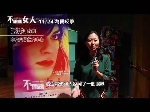 【不思議女人】名人感動推薦・滿分肯定|11/24為愛反擊