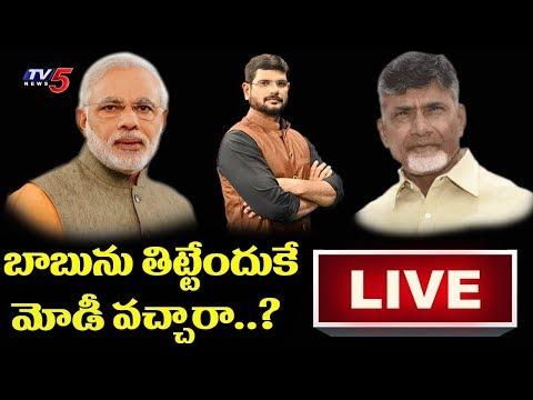 LIVE : బాబును తిట్టేందుకే మోడీ వచ్చారా..? | Top Story TV5 Murthy | TV5 News