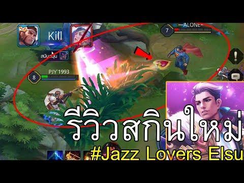 สกินวาเลนไทน์! Elsu แม้แต่ธานอสก็ต้องยอมสยบต่อเขา!   Rov: Jazz Lovers