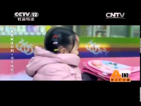 20140413 普法欄目劇 四集懸疑迷你劇·不可饒恕(一)