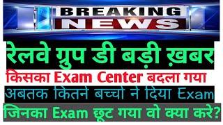 रेलवे ग्रुप डी कि बड़ी ख़बर | rrb group d re-exam date |