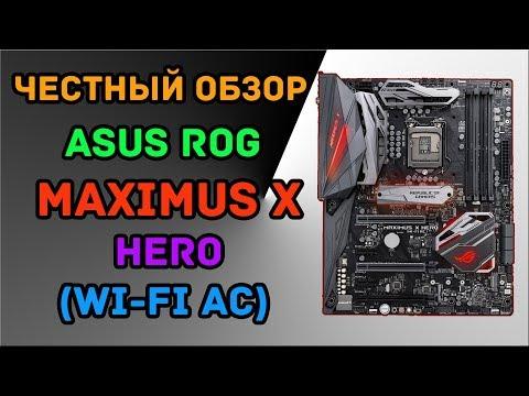 ASUS ROG MAXIMUS X HERO (WI-FI AC) - обзор и тестирование