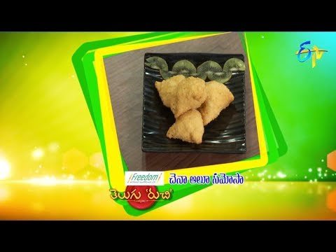 Channa Aloo Samosa   Telugu Ruchi   7th August 2018   ETV  Telugu
