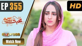 Pakistani Drama | Mohabbat Zindagi Hai - Episode 355 | Express TV Dramas | Javeria Saud