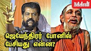 வாயை கொடுத்து மாட்டிக் கொண்ட ஜெயேந்திரர் Nakkheeran Gopal | Sankararaman Case | Jayendrar Arrest