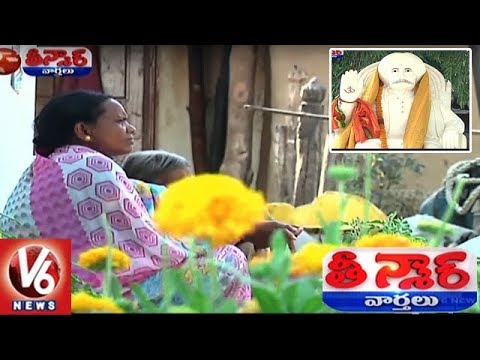 Gurudev Nagar: 'Vegetarian' And 'Spiritual' Village In Adilabad | Teenmaar News