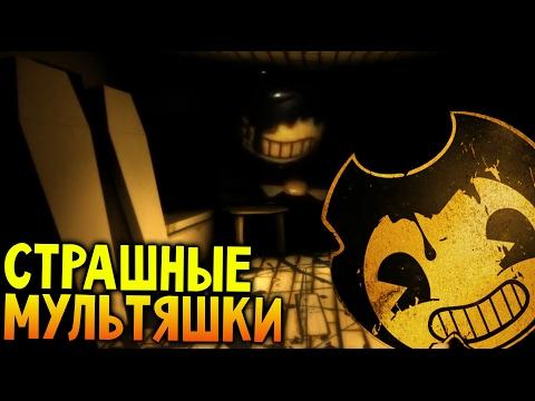 Bendy and the Ink Machine - ОЧЕНЬ СТИЛЬНЫЙ ХОРРОР (прохождение первая глава на русском)