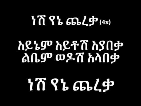Neway Debebe Nesh Yene Chereka **LYRICS**