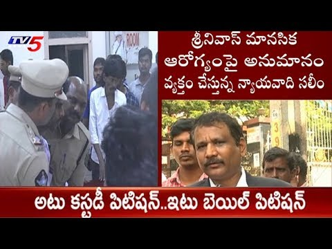 SIT Files Custody Petition Over Srinivasa Rao Investigation | AttackOnJagan