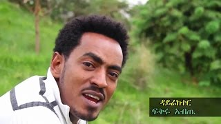 Alemu Tafese - Guragena- (Official Music Video) - New Ethiopian Music 2016