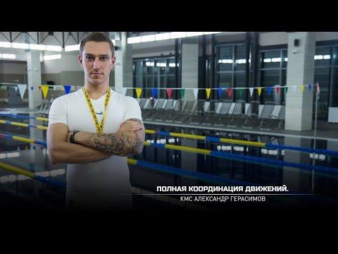 Плавание кролем на спине. Полная координация движений. Александр Герасимов(eng subtitles)