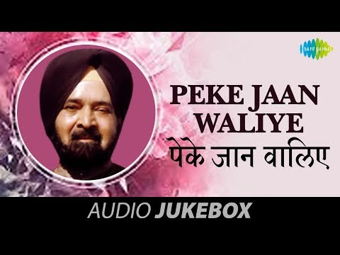 Peke Jaan Waliye-Punjabi Folk Song - Asa Singh Mastana