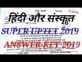 Lagu SUPER UPTET ANSWER KEY 2019  हिंदी और संस्कृत  solved papar 2019