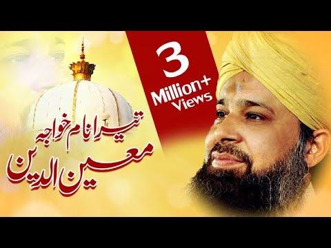 Tera Naam Khawaja By Hazrat Owais Raza Qadri Sb video