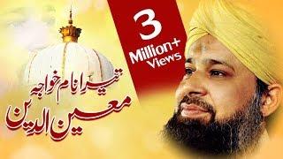 Tera Nam Khwaja Moinuddin Muhammad Owais Raza Qadri