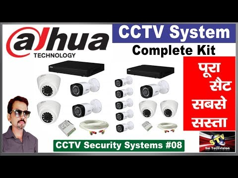 Dahua CCTV Security Systems Complete Kit Details with Price in Hindi 08
