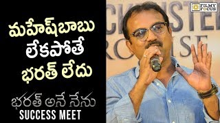 Koratala Siva Speech at Bharat Ane Nenu Movie Success Meet | Mahesh Babu