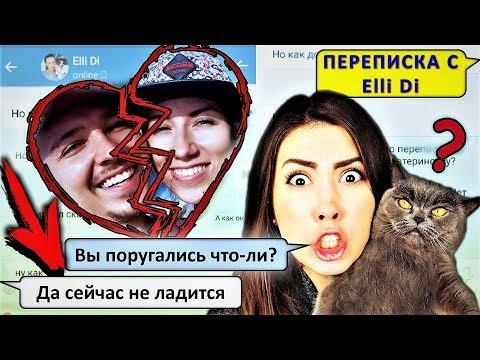 Переписка с Elli Di, Элли Ди и Кирилл поругались   АлоЯ Вера