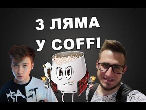 3 ЛЯМА У COFFI / ТОПОВЫЕ МОМЕНТЫ С КАНАЛА COFFI / БАНДА ЮТУБ