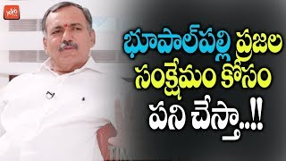 Bhupalpally MLA Gandra Venkataramana Reddy about his Election Victory | Telangana News