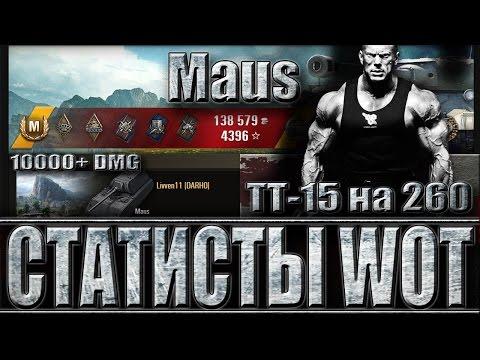 ТАНК МАУС КАК ИГРАЮТ СТАТИСТЫ В World of Tanks.(ЛБЗ ТТ-15 на 260). Тихий берег -лучший бой Maus WoT.