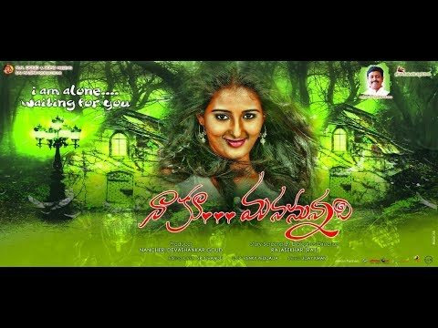 Naaku Manasunnadi Telugu Movie Trailer | Sujay | Chandrakanth | Latest Telugu Trailers | CelebKonect
