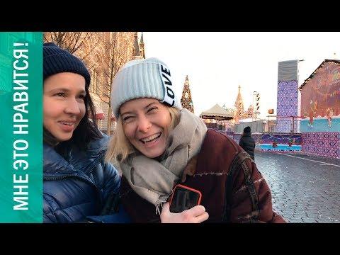 Мне это нравится! #12 | Юлия Высоцкая: о новогодней Москве, живых елках и народных промыслах