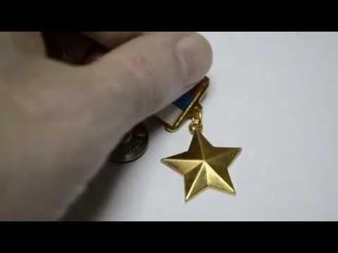 Золотая медаль Герой России - Gold medal of the Hero of Russia