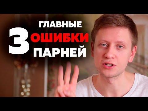 3 ГЛАВНЫЕ ОШИБКИ парней в отношениях. Давид Багдасарян