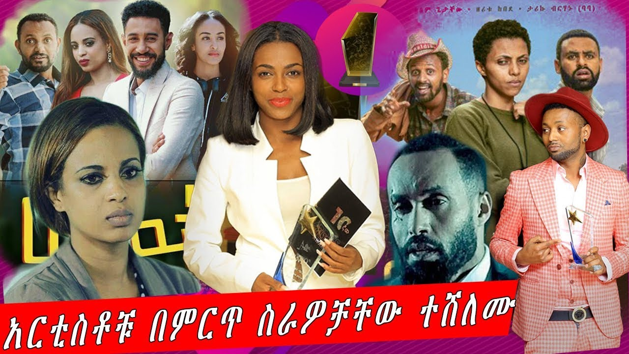 The artists were awarded for their outstanding works On Addis Music Award