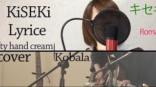 Kiseki Lyric Romanji by Greeeen (cover : lefty hand cream & kobasolo)