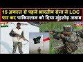 15 अगस्त से पहले भारतीय सेना ने LOC पार कर, पाक सेना को दिया करारा जवाब | Headlines India