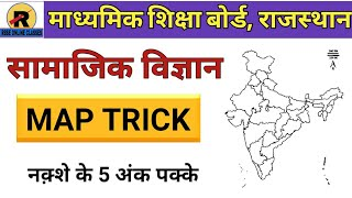 RBSE/BSER CLASS-10TH SST MAP || MAP WITH TRICK || नक्शा भरे ट्रिक से
