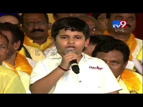 10 year old boy impresses CM Chandrababu at TDP Mahanadu - TV9